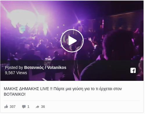 ΜΑΚΗΣ ΔΗΜΑΚΗΣ LIVE.